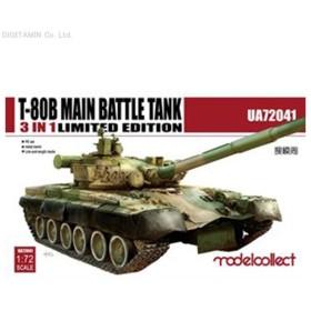モデルコレクト 1/72 T-80B 主力戦車 (3 in 1 限定版) プラモデル MODUA72041(ZS00362)