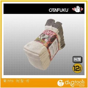 おたふく手袋 菊カカトタビ型・打 S-786