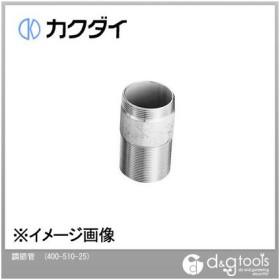 カクダイ(KAKUDAI) 調節管 400-510-25