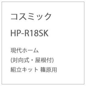 コスミック (HO) HP-R18SK 現代ホーム(対向式・屋根付)組立キット 篠原用 返品種別B