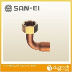 SANEI ナット付銅管エルボ T56-2-13×15.88