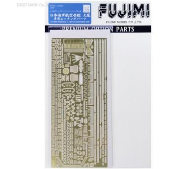 フジミ 1/700 日本海軍航空母艦 大鳳 専用エッチングパーツ グレードアップ No.36(C0546)