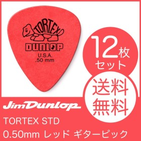 JIM DUNLOP TORTEX STD RD 0.50×12枚 ピック