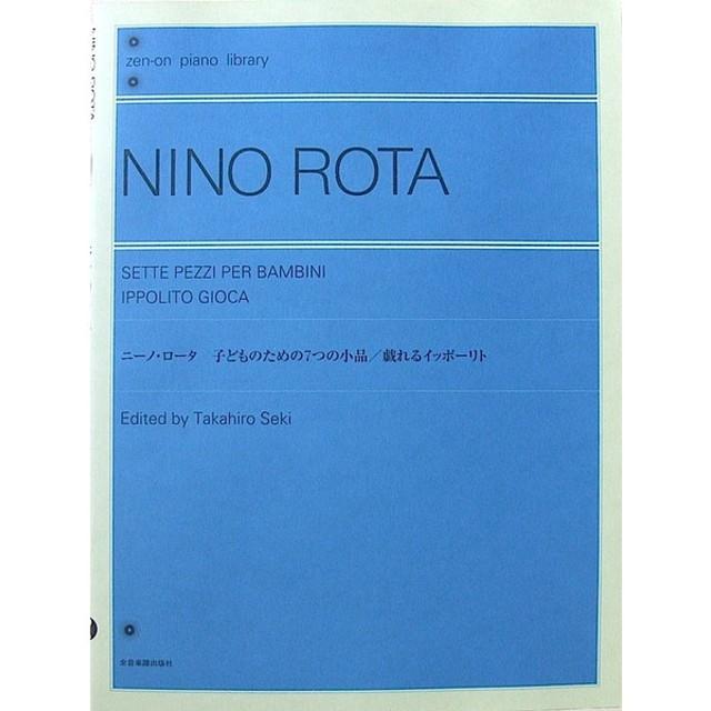 全音ピアノライブラリー ニーノ・ロータ 子どものための7つの小品 戯れるイッポーリト 全音楽譜出版社