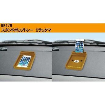 RK179 スタンドポップトレー リラックマ 【ゆうパケット3】