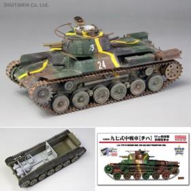 1/35 帝国陸軍 九七式中戦車(チハ) 57mm砲装備 前期型車台 プラ製インテリア&履帯付セット プラモデル ファインモールド 35625(ZS33425)