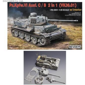 1/35 VI号戦車C型/B型 (VK36.01) w/インテリア 2in1キット プラモデル レボシスホビー RVS3001(ZS28495)