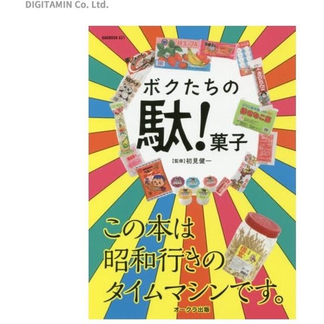 ボクたちの駄!菓子 (書籍)◆ネコポス送料無料(ZB37269)