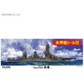 フジミ 1/350 旧日本海軍戦艦 扶桑 木甲板シール付き プラモデル 艦船シリーズSPOT(ZS23835)