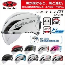 OGK KABUTO AERO-R1 軽量ショート エアロ  自転車 ロードバイク ヘルメット jcf公認 bebike kabuto aero-r1