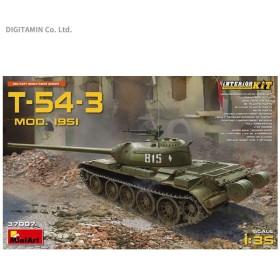 送料無料◆1/35 T-54-3Mod.1951 フルインテリア(内部再現) プラモデル ミニアート MA37007(ZS31736)
