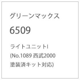 グリーンマックス (再生産)6509 ライトユニットI(No.1089 西武2000塗装済キット対応) 返品種別B