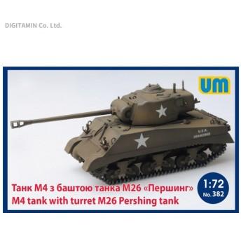 1/72 米・M4シャーマン戦車M26砲塔搭載型 プラモデル ユニモデル UU72382(ZS37206)