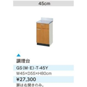 ###LIXIL サンウェーブ 調理台【GSE-T-45Y】ライトグレー GS シリーズ 間口45