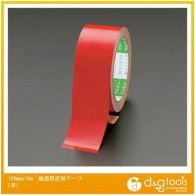 エスコ 100mmx10m粗面用反射テープ[赤] EA983GD-10