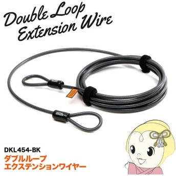 【メーカー直送】 DKL454-BK ドッペルギャンガー ダブルループエクステンションワイヤー500