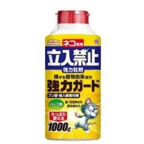 ネコ専用立入禁止 強力粒剤 1000g アース製薬 アースガーデンEGネコタチイリキンシリユウザイ 返品種別A