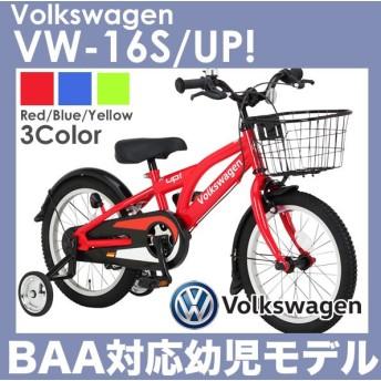 完売 フォルクスワーゲン 自転車 子供用自転車 16インチ VW-16S UP! 変速なし 幼児自転車