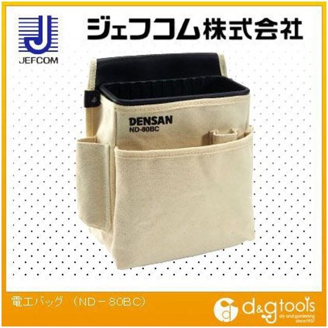 デンサン 電工バッグ ND-80BC