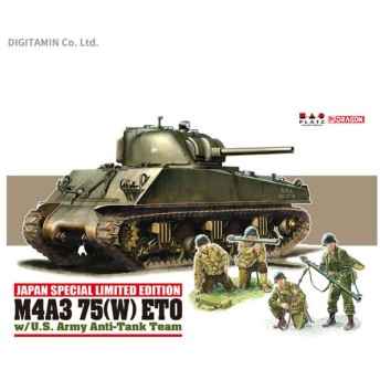 送料無料◆ドラゴン 1/35 アメリカ陸軍 M4A3シャーマン 75mm砲型 ヨーロッパ戦線+1/35 対戦車チーム 日本限定セット プラモデル SP-112(ZS38354)