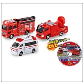 トミカ ギフト 119番!緊急車両&DVDセット