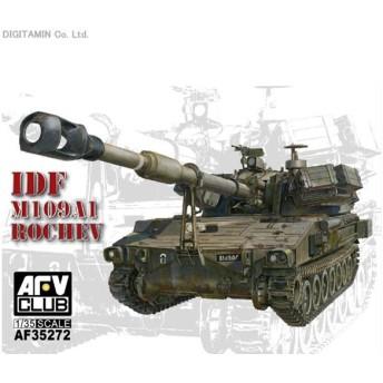 1/35 IDF M109A2自走榴弾砲 ロチェフ プラモデル AFVクラブ FV35272(ZS20542)