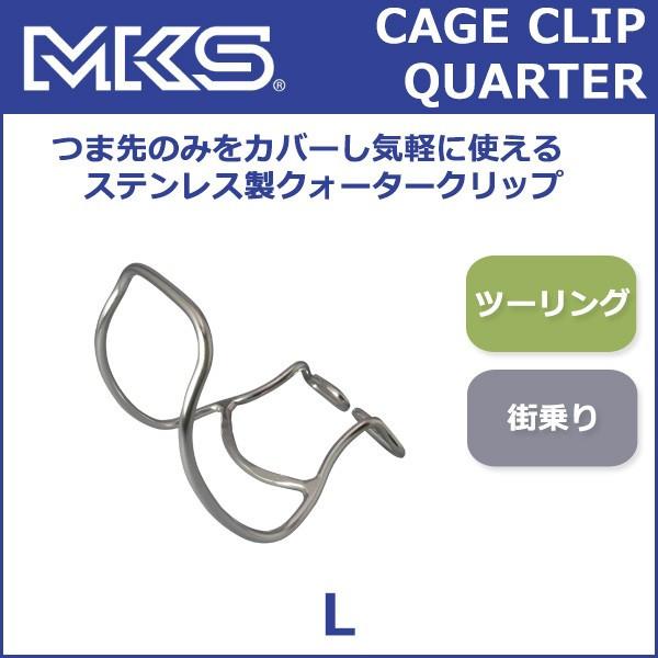 Mikashima CAGE CLIP QUARTER L size Cage clip quarter MKS