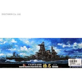 フジミ 1/700 日本海軍高速戦艦 榛名 DX プラモデル 特シリーズSPOT No.69(ZS27749)