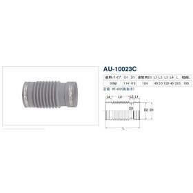 アキレスジョイント【AU-10023C】管と管の接続用