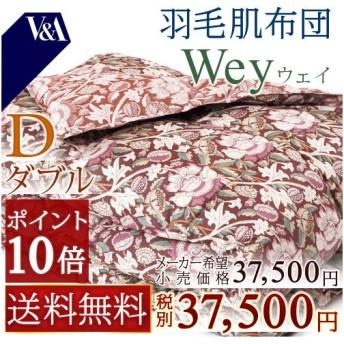 全品P5倍★羽毛肌掛け布団 ダブル 日本製 ロマンス小杉 洗える 90%羽毛布団 夏用 ダブルサイズ