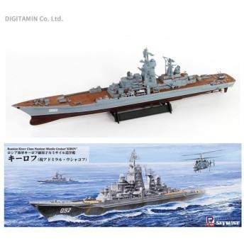 送料無料◆ピットロード 1/700 ロシア海軍 ミサイル巡洋艦 キーロフ プラモデル M49(ZS35640)