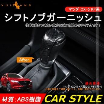 マツダ CX-5 KF系 CX5 シフトノブガーニッシュシフトノブカバー カーボン調 カスタム パーツ アクセサリー 用品 内装 インテリアパネル エアロ カー用品 MAZDA