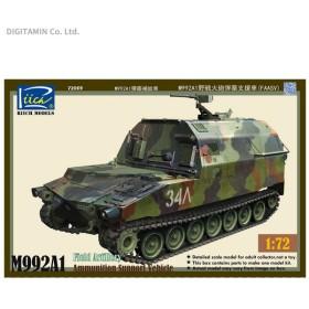 リッチモデル RC72003 1/72 米・M992A1装甲弾薬補給車(RT72003) プラモデル(ZS33996)