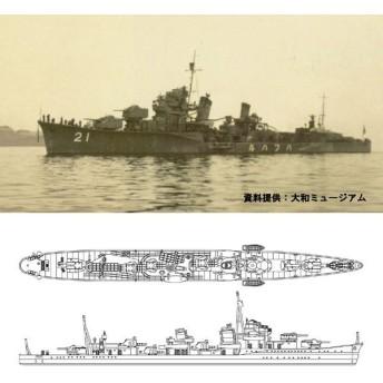 アオシマ 1/700 ウォーターライン スーパーディテール 限定 SD日本海軍駆逐艦 初春 1933 プラモデル(Y3359)