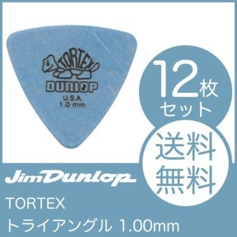 ギターピック トライアングル JIM DUNLOP TORTEX TRI BLUE×12枚