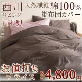 掛け布団カバー シングル 綿100% 日本製 無地 布団カバー 西川 羽毛布団対応シングル