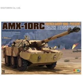 1/35 フランス軍 AMX-10RC 1991年 プラモデル タイガーモデル TML4609(ZS27725)