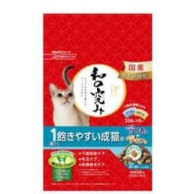 ジェーピースタイル 和の究み 1歳から 飽きやすい成猫用 2kg(250g×8パック) 日清ペットフード JP-CAT 1サイ アキヤスイ 2KG 返品種別B