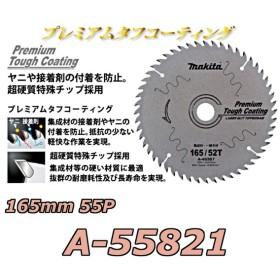 マキタ チップソー プレミアムタフコーティング 外径165mm 刃数55P A-55821