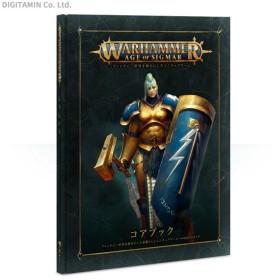 送料無料◆WARHAMMER/ウォーハンマー AGE OF SIGMAR : CORE BOOK (書籍) ゲームズワークショップ 80-02-14(ZC54584)