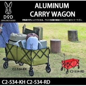 ドッペル DOD ディーオーディー ドッペルギャンガー ALUMINUM CARRY WAGON アルミキャリーワゴン C2-534