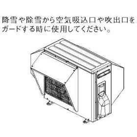 東芝 エコキュート部材 【HWH-SG45-F】(HWHSG45F)防雪前面ガード