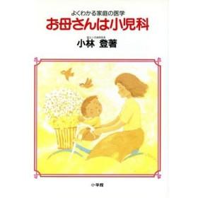 お母さんは小児科 よくわかる家庭の医学/小林登(著者)