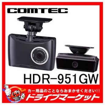 HDR-951GW コムテック ドライブレコーダー 前方も車内も同時録画 GPS搭載 ドラレコ