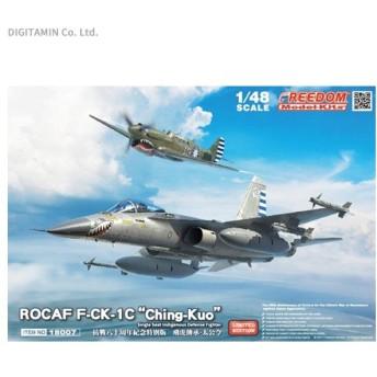 フリーダムモデルキット 1/48 中華民国空軍 F-CK-1C チンクォ 単座型戦闘機 「対日戦勝80年記念」限定版キット プラモデル FRE18007(ZS50602)