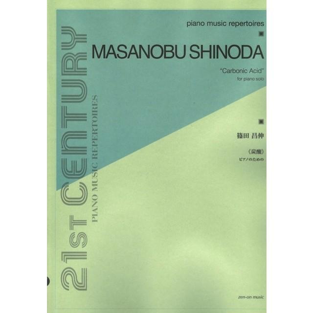 ピアノミュージックレパートリーズ 篠田昌伸 ピアノのための 炭酸 全音楽譜出版社