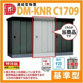 ダイケン 連結型物置 多雪型 基準型 DM-KNR-P1709-T 間口1720×奥行920×高さ2120(mm土台寸法) マンション収納 特注品 代引不可