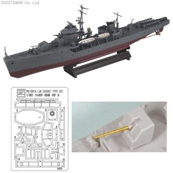 日本海軍海防艦 丙型(前期型) プラモデル ピットロード 1/350 スカイウェーブ エッチングパーツ、砲身付 WB03SP(ZS11185)