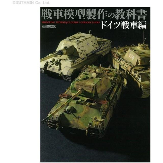 戦車模型の教科書 ドイツ戦車編(書籍)◆ネコポス送料無料(ZB21871)