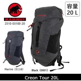 MAMMUT/マムート バックパック Creon Tour 20L 2510-03100-20 【カバン】リュック ハイキング 登山 アウトドア
